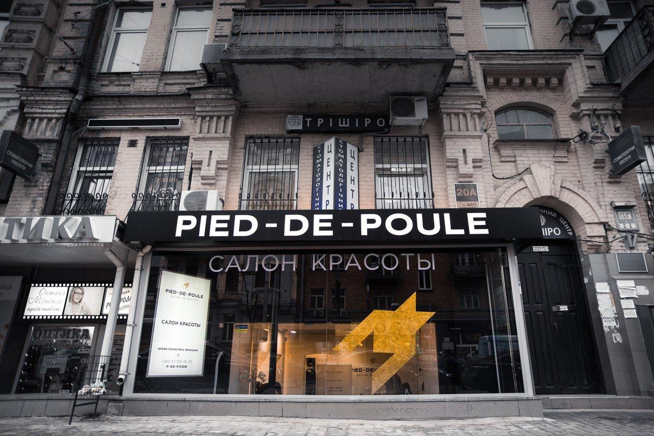 Салон красоты Пье де Пуль / Pied de Poule