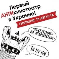Антикинотеатр Рокфеллов / Rockfellow на Андреевском