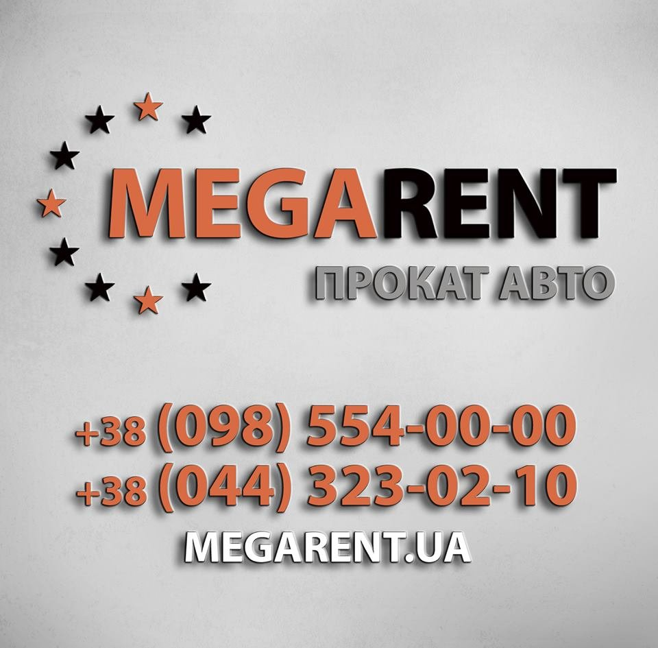 Прокат Авто Мегарент / Megarent