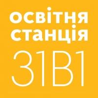 Освітня станція 31В1