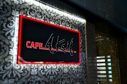 Кафе Аль Каиф / Al Kaif на улице Шота Руставели