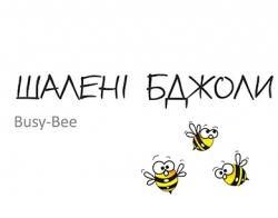 Ивент-агентство Шаленi Бджоли / Busy Bee