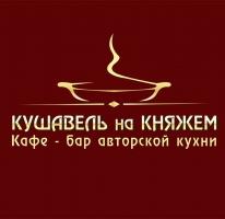 Кафе-бар Кушавель на Княжем