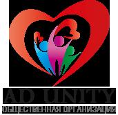 Общественная организация ЭД Юнити / AD Unity