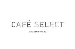 Кафе Селект / Cafe Select