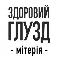Митерия Здравый смысл / Здоровий глузд