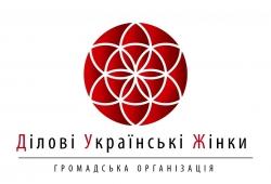Громадська організація Ділові Українські Жінки