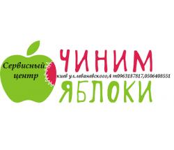 Сервисный центр Apple Чиним Яблоки