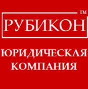 Юридическая компания Рубикон Консалтинг Групп