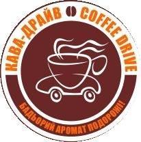 Кафе КАВА ДРАЙВ