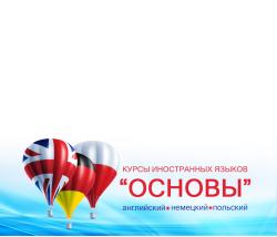 Школа изучения иностранных языков Основы