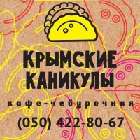 Кафе Крымские Каникулы