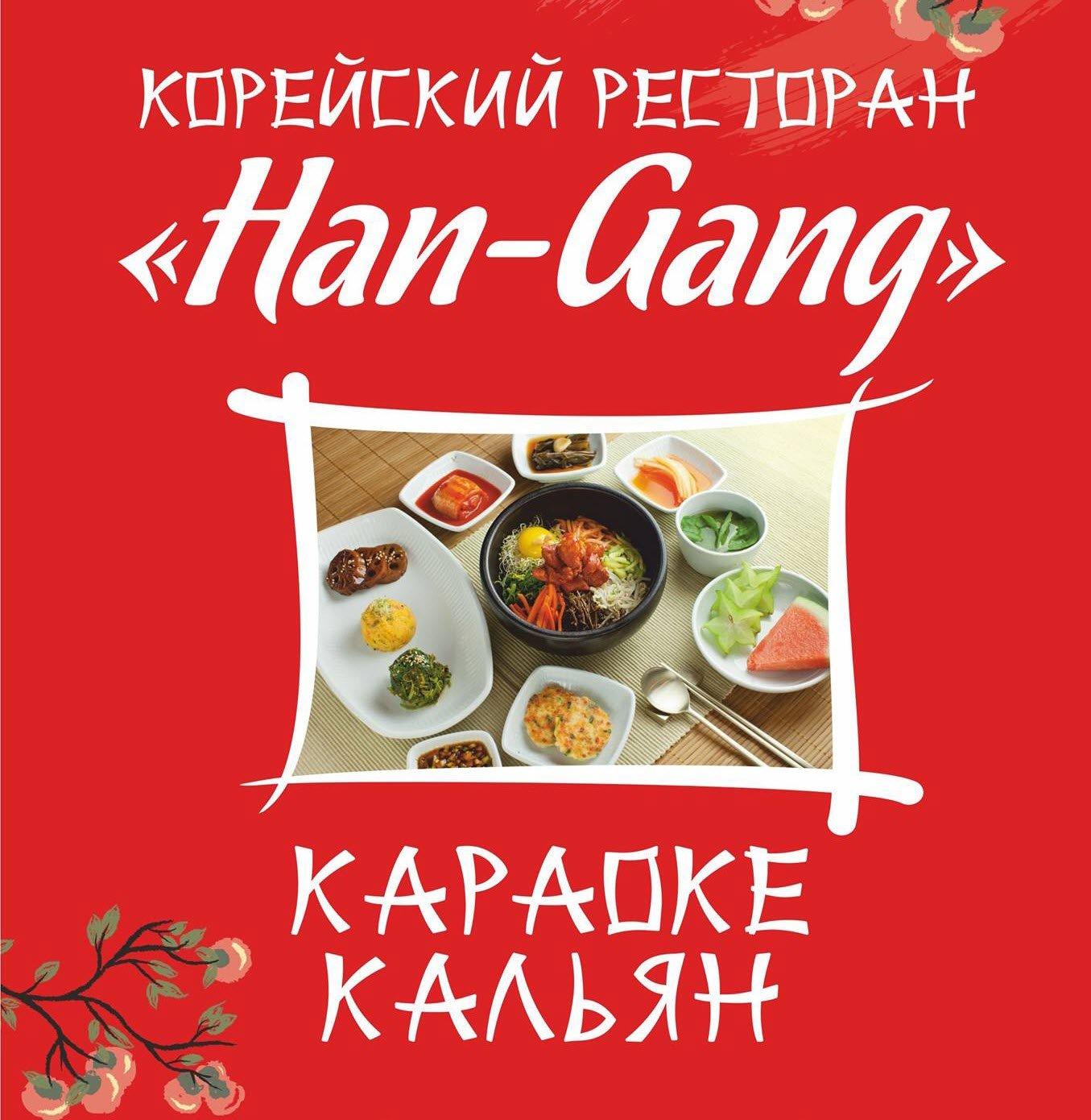 Ресторан Хан-Ганг / Restaurant Han-Gang