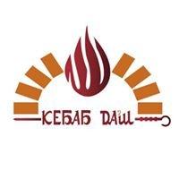 Ресторан КебабДаш / KebabDash