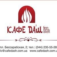 Кафе Даш / Kafe Dash