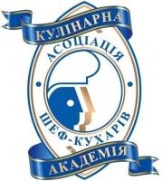Кулинарная академия Ассоциации шеф-поваров Украины