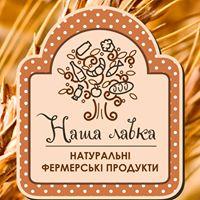 Магазин Наша Лавка