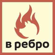 Ресторан В РЕБРО