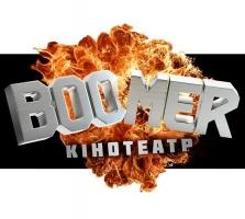 Кінотеатр Boomer / Бумер