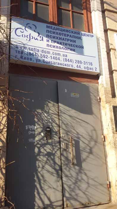 Центр психотерапии, психиатрии и практической психологии София